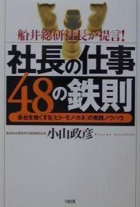 社長の仕事48の鉄則