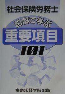 社会保険労務士図解で学ぶ重要項目101