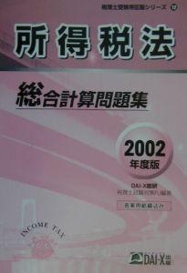所得税法総合計算問題集 2002年度版