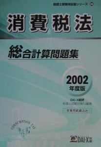 消費税法総合計算問題集 2002年度版