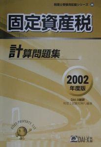 固定資産税計算問題集 2002年度版