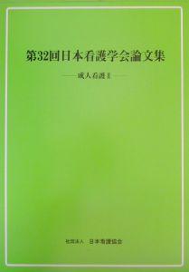 日本看護学会論文集 第32回 成人看護 2