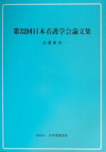 日本看護学会論文集 第32回 看護教育