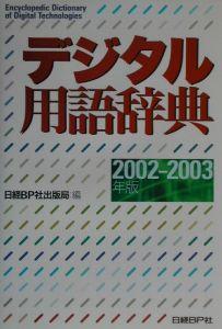 デジタル用語辞典