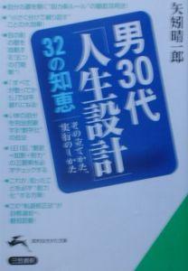 『男30代 「人生設計」 32の知恵』矢矧晴一郎