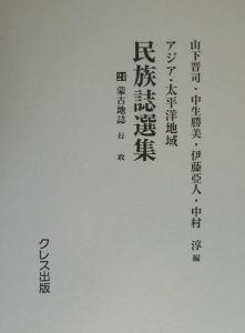 アジア・太平洋地域民族誌選集 蒙古地誌 23~28