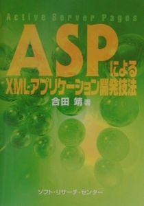 ASPによるXMLアプリケーション開発技法