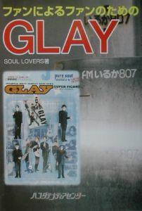 SOUL LOVERS『ファンによるファンのためのGLAY』