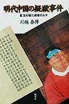 明代中国の疑獄事件