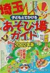 子どもとでかける埼玉あそび場ガイド 2002年版
