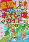 子どもとでかける愛知あそび場ガイド 2002年版