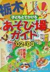 子どもとでかける栃木あそび場ガイド '02~'03