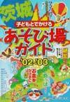 子どもとでかける茨城あそび場ガイド '02~'03