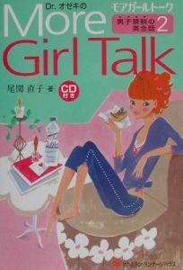 Dr.オゼキのmore girl talk