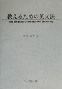 教えるための英文法