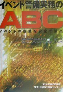 イベント警備実務のABC