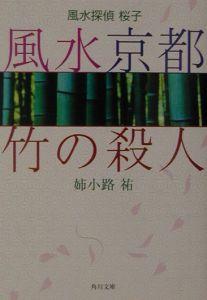 『風水京都・竹の殺人』ソフィーナ・ブラウン