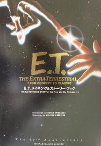 『E.T.メイキング&ストーリー・ブック』スティーブン・スピルバーグ