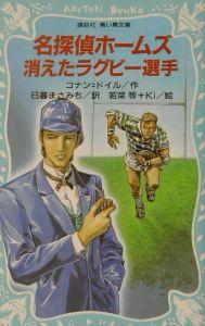 名探偵ホームズ消えたラグビー選手