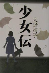 『少女伝』大野靖子