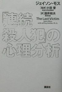 「連続殺人犯」の心理分析