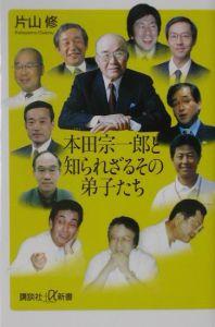 『本田宗一郎と知られざるその弟子たち』片山修
