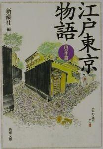 江戸東京物語