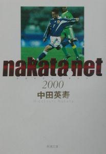 nakata.net 2000