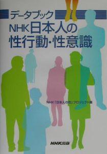 データブックNHK日本人の性行動・性意識