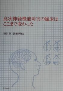 『高次神経機能障害の臨床はここまで変わった』宇野彰
