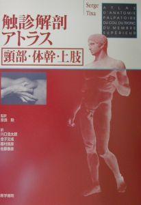 触診解剖アトラス 頚部、体幹、上肢