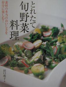 とれたて旬野菜料理
