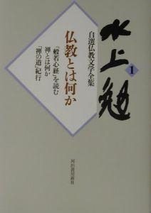 水上勉自選仏教文学全集 仏教とは何か
