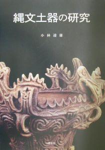 縄文土器の研究