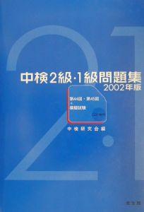 中検2級・1級問題集 CD付 2002