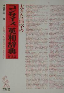 大きな活字のコンサイス英和辞典