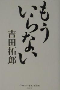 『もういらない』吉田拓郎