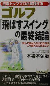 木場本弘治『ゴルフ「飛ばすスイング」の最終結論』