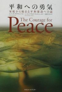 平和への勇気
