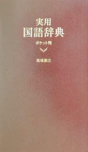 実用国語辞典 ポケット判(赤)