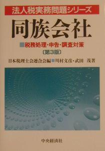 同族会社 法人税実務問題シリーズ