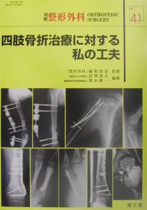 四肢骨折治療に対する私の工夫