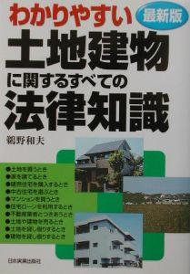 わかりやすい土地建物に関するすべての法律