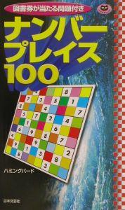 ナンバープレイス100