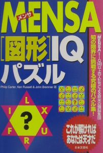 Mensa「図形」IQパズル