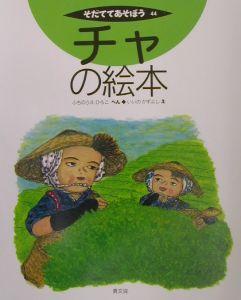 渕之上弘子『チャの絵本』