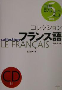 コレクション・フランス語 読む