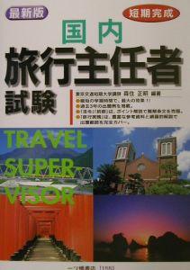 国内旅行主任者試験