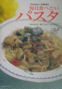『アルポルト』片岡護の毎日食べたいパスタ