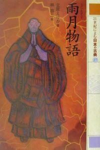 21世紀によむ日本の古典
